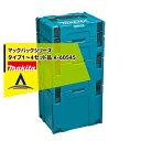 【8月1日限定!最大450円OFFクーポン!】【マキタ】マックパックシリーズ タイプ1〜4セット品 A-60545