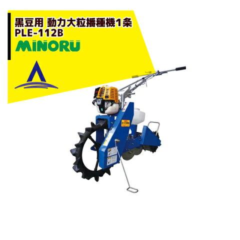 【みのる産業】黒豆用 動力大粒播種機1条 PLE-112B