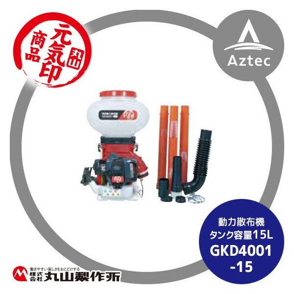 丸山製作所 元気印 動力散布機 GKD4001-15