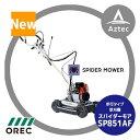 【OREC】オーレック 多用途草刈機 スパイダーモアー SP...