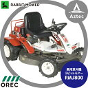 【OREC】オーレック 乗用草刈機 ラビットモアー RMJ800