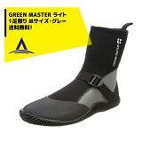 【アトム】<1足限り>グリーンマスター ライト M グレー 2622