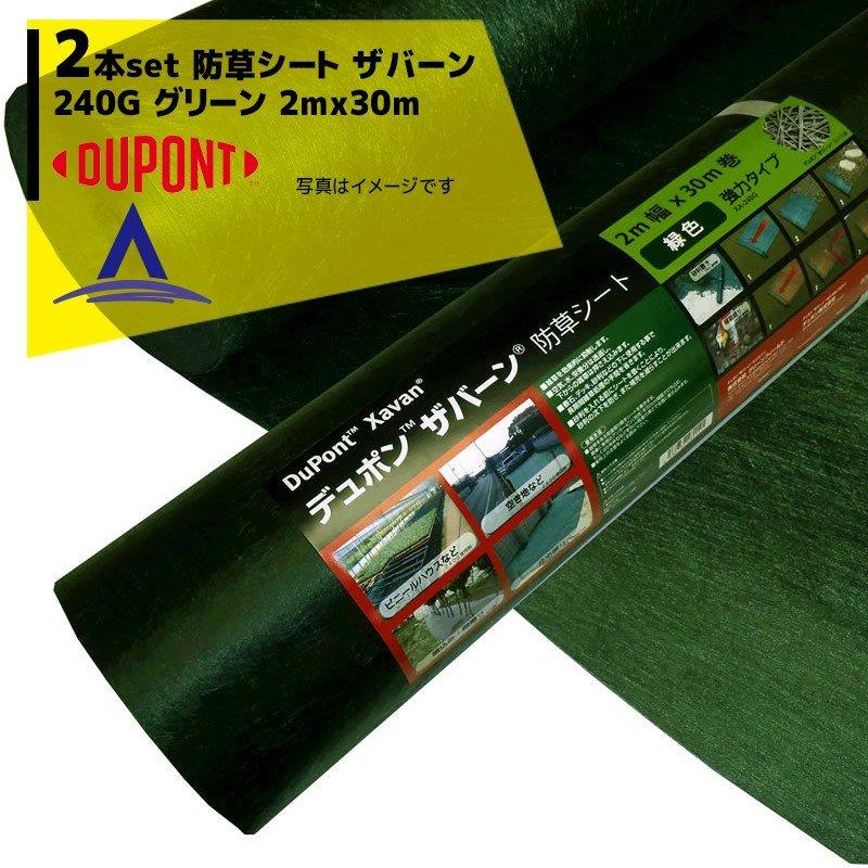 被覆資材, 防草シート DuPont2 240G 2mx30m XA-240G2.0