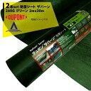 DuPont <2本セット品>防草シート ザバーン240G