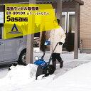 【ササキ】充電式 電動ラッセル除雪機 オ・スーノ ER-801DX