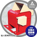 【笹川農機】足踏脱穀機 FS-410...