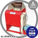 【笹川農機】マルチ脱穀機 MP-410 モーター付き...