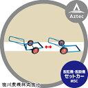 【笹川農機】まめっ子セットカー MSC 脱穀機及び脱粒機にセ...
