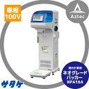 【サタケ】選別計量機 ネオグレードパッカー NPA16A...