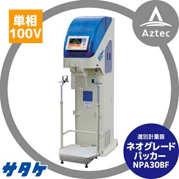 【サタケ】選別計量機 ネオグレードパッカー NPA30BF
