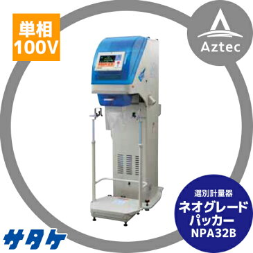 【サタケ】選別計量機 ネオグレードパッカー NPA32B