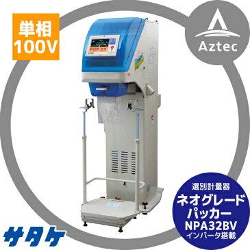 【サタケ】選別計量機 ネオグレードパッカー NPA32BV インバータ搭載