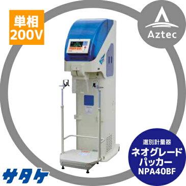 【サタケ】選別計量機 ネオグレードパッカー NPA40BF