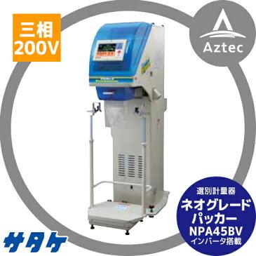 【サタケ】選別計量機 ネオグレードパッカー NPA45BV インバータ搭載