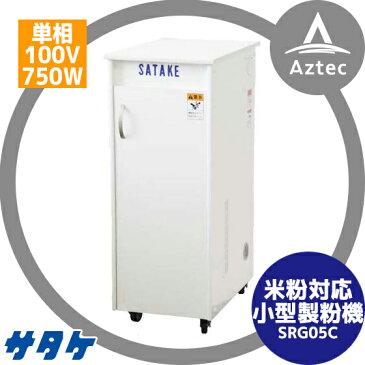 【サタケ】「米粉対応」小型製粉機 SRG05C