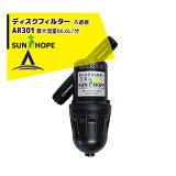【サンホープ】ディスクフィルター ろ過器 AR301 取付口径20mm