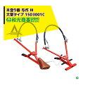 【WAKO】木登り器 与作 III 大型タイプ 15D300...