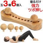 ツボぐりぐり君 玉3種6個入 選べる2色 やっぱり木製が最強 マッサージボール 寝ながらこりほぐし ツボ押し 指圧器 腰痛 背中 お尻 肩こり