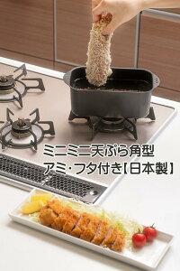 ミニミニ天ぷら鍋セットミニミニ天ぷら角型 天ぷら鍋 アミ・フタ付き安心の【日本製】なのにこの価格!コンパクト 角型 スリム スタイリッシュな角型の天ぷら鍋