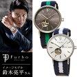 【58%OFF】鈴木亮平さんがイメージモデル♪ フルボデザイン 腕時計 Furbo design F2001SNVWH ネイビー/ホワイト F2001SNVGR ・ネイビー/グリーン メンズ【送料無料】 父の日