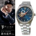 フルボデザイン Furbo design Japan Made メンズ 腕時計 日本製 F5029BLSS 時計 【日本製 自動巻き】かっこいい オシャレ 男性 社会人 ビジネス クリスマス Xmas プレゼント ギフト