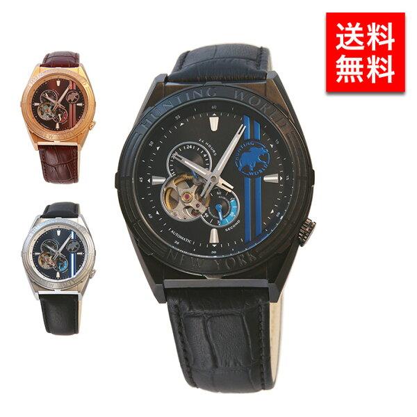 国内正規品 ハンティングワールドHUNTINGWORLDHW994腕時計自動巻きBBLPDRSBLメンズ男性紳士人気オシャレD