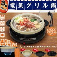 【15時】電気グリル鍋が半額!とらふぐ 刺身が半額 など!【スーパーセール】