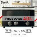【大感謝セール40%OFF!!】スチーム オーブン トースタ