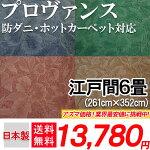 ����̵�������ȳ��ǰ��ͤ�ĩ����ɥ��˼ײ������ڥåȥ饰�ޥåȡ֥ץ롼�ա�(140×200cm)�ۥåȥ����ڥå��б����ɥ��˲ù����ײ��ù���ͷ���Ӥ��Фˤ������Կ���Ž��ʤΤǾ����Ĥ��ޤ����������ϥ����?�롼��