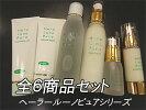 大高酵素ヘーラールーノピュアシリーズ基礎化粧品全6品セットセット化粧品送料無料