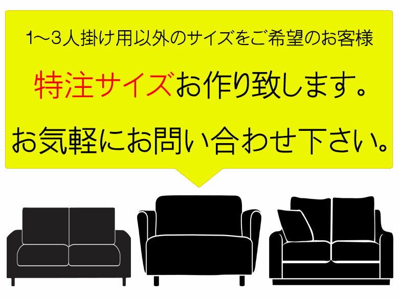 310円クーポン ソファーの上に置くだけ!「ソファー用畳」 (3人掛け用・幅40~45cm 長さ140~145cm)ソファー い草 ソファー畳 ソファータ Sofata 日本製
