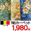 カーペット 1帖 1畳 バラードベルギー製 江戸間1帖約92〜3cm×176〜186cm 花柄