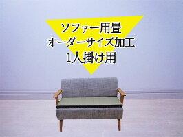 ★送料無料★腰痛用★「ソファー用畳」(2人掛け用)