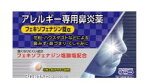 アレグラと同等品 フェキソフェナジン錠α【30錠】 【第2類医薬品】