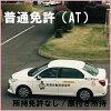普通車(AT)