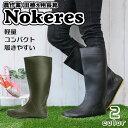 【即日発送】長靴 農作業・田植え...