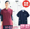 男女兼用スクラブ 白衣 whisel ホワイセル スクラブ wh119...