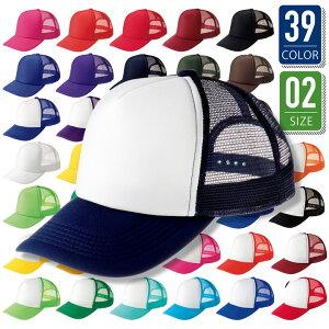 【ポイント5倍】メッシュキャップ トムスブランド 00700-evm 帽子 全39色 レディース メンズ シンプル イベント スポーツ 1-156