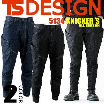 【即日発送】TS-DESIGN メンズニッカーズカーゴパンツ 5134 男性用 ズボン ストレッチ デニム 作業服 作業着【4L-6L】 藤和