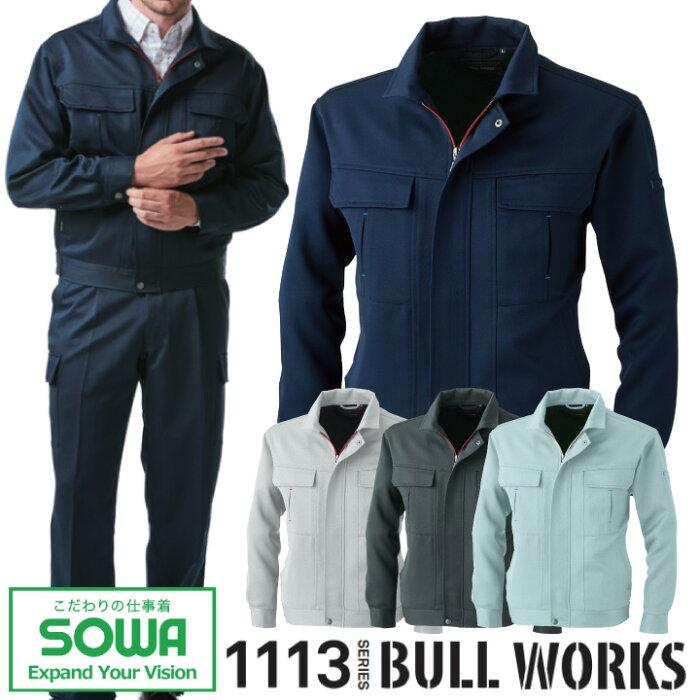 長袖ジャンバー ストレッチ 作業着 SOWA 1113 長袖 ストレッチ 消臭 制電 桑和 作業服 作業着 1113シリーズ