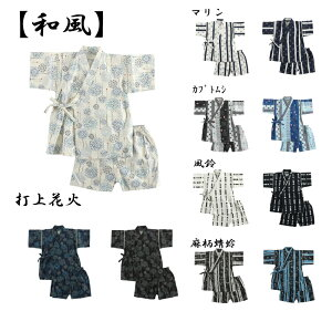 [Material made in Japan 100% cotton] Jinbei suit Kids Baby Boys Boys and children 80 90 95 cm Japanese pattern with ladder lace Summer vacation Popular summer festival mail service Jinbei Jinbei Marine Fireworks Beetle Windbell Hemp Pattern Dragonfly Pajamas Baby Jinbei