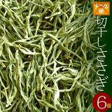【送料無料】乾燥野菜 国産 切干しささぎ 10g×6個(無添加)*北海道産・農家の手づくり 干し野菜* ドライフード 保存食 乾燥さやいんげん