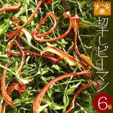 【送料無料】乾燥野菜 国産 切干ピーマン 10g×6個(無添加)*北海道産・農家の手づくり 干し野菜* ドライフード 保存食 乾燥ピーマン パプリカ