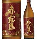 赤霧島 25°900ml/本格焼酎/芋焼酎/いも焼酎/霧島酒造 /