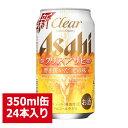アサヒ クリアアサヒ 350ml 24缶入り / 父の日 お歳暮 クリスマス お年賀 お正月