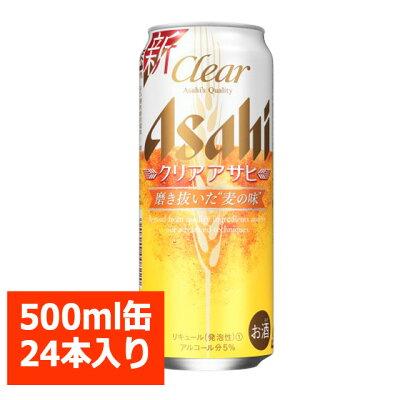 アサヒ クリアアサヒ 500ml 24缶入り / 父の日 お歳暮 クリスマス お年賀 お正月