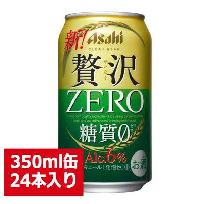 アサヒ クリアアサヒ 贅沢ゼロ 350ml 24缶入り / 父の日 お歳暮 クリスマス お年賀 お正月