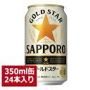 サッポロ GOLD STAR ゴールドスター 350ml缶 24本入り/ 御中元 お中元 御歳暮 お ...