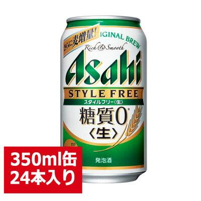 アサヒ スタイルフリー 350ml 24缶入り / 父の日 お歳暮 クリスマス お年賀 お正月