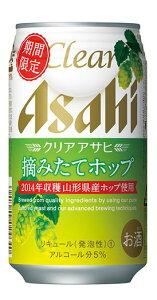 アサヒ クリアアサヒ 摘みたてホップ 350ml 24缶入り/新ジャンル
